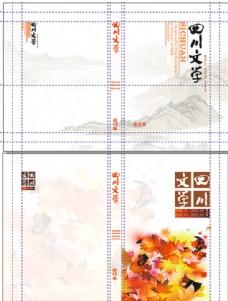 四川文学图片