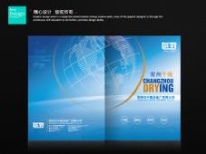 企业画册 干燥画册图片