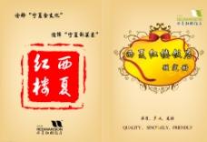 饭店宣传册封面图片
