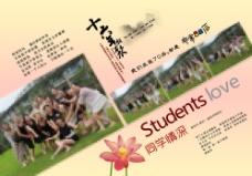 同学会纪念册图片