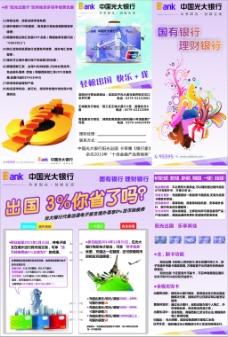 紫色背景银行三折页设计模版