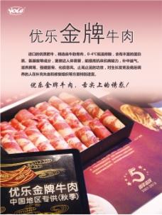 金牌牛肉设计背景图片高清EPS下载