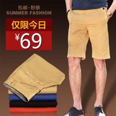 淘宝夏款男士短裤促销海报主图