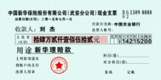 农行支票  新华人寿保险