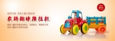 儿童玩具拖拉机