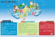 儿童节活动宣传