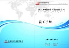 浙江摩通网络科技有限公司员工手册