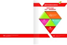 红色创意科技时尚画册封面
