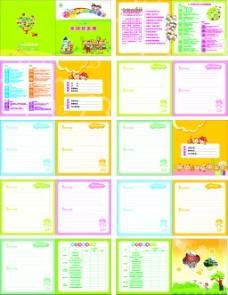 幼儿园家园联系册
