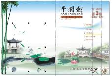 苏州特色画册封面