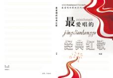 最爱唱的经典红歌画册封面