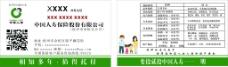 中国人寿名片