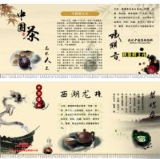 中国茶之铁观音