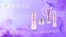 薰衣草系列品牌化妆品模板