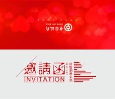 中国银行邀请函psd素材