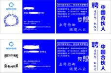 新华保险名片
