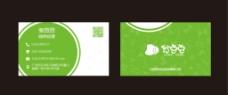 旅游公司名片设计