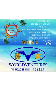 旅游业三角立牌桌卡
