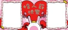 月老兔情人照片卡片模版