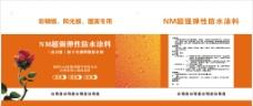 NM超弹性防水涂料