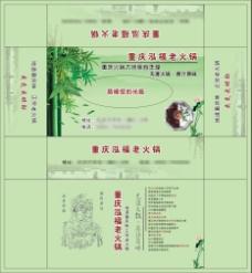 重庆老火锅淡绿色盒抽