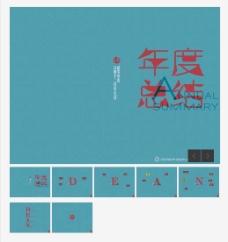 简约蓝色年度总结报告PPT模板
