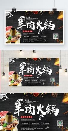 羊肉火锅美食宣传促销展板