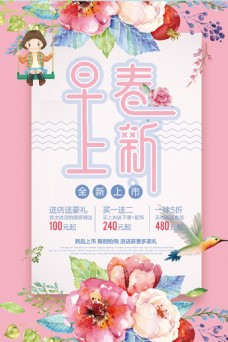 粉色唯美花朵早春上新促销海报设计