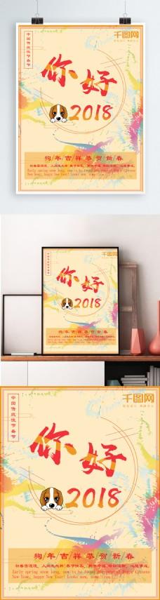 你好2018新春狗年海报设计