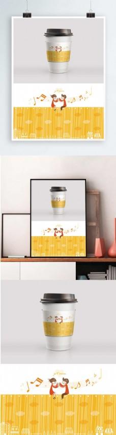 黄色情侣情人节包装杯套设计