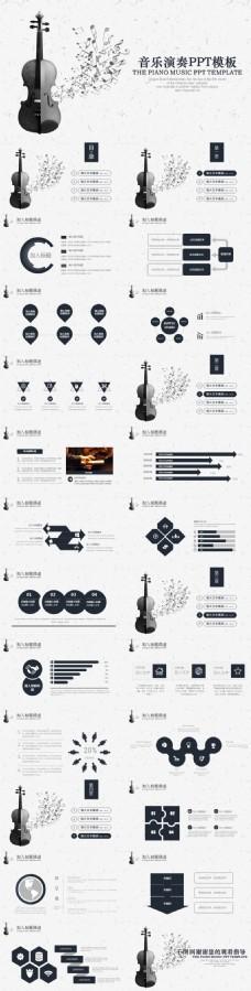 小提琴教育教学PPT课件模板