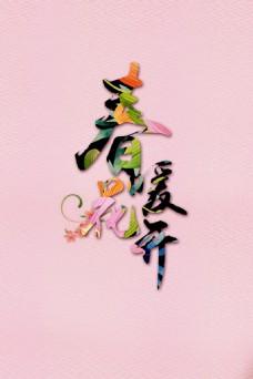 个性春暖花开字体元素设计