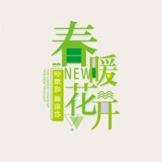 绿色春暖花开字体元素设计