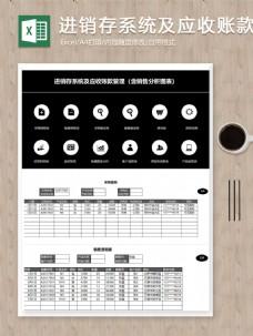 进销存系统及应收账款管理excel系统含销售分析图表