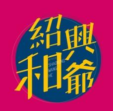 字体设计绍兴和爷图片