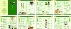 红楼茶馆茶单画册图片