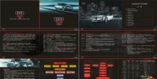奥迪汽车会员俱乐部章程图片