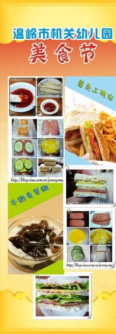 美食节展架图片