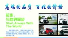 微米电动汽车名片图片