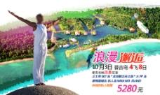 浪漫邂逅普吉岛图片