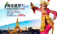 情迷泰国暹罗图片