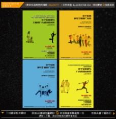 地产海报 地产微信推广物料图片