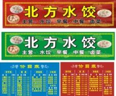 饺子门头图片