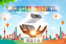 新品上市创意海报图片
