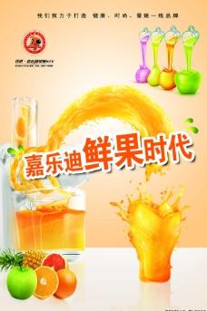 果汁海报图片