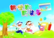幼儿园开学海报图片
