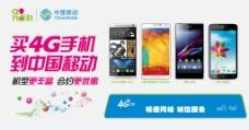 中国移动手机海报图片