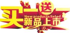 新品上市图片