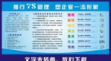 7S宣传栏图片