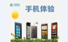 手机体验海报图片
